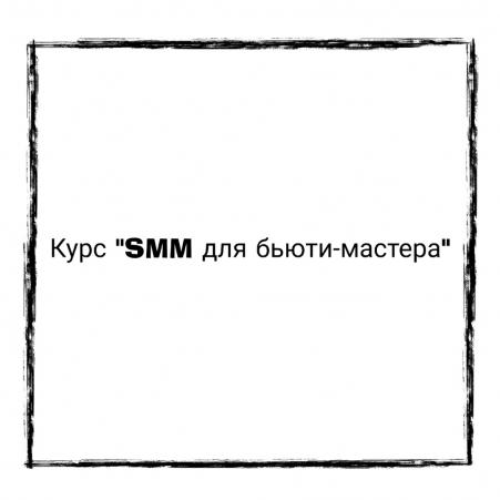 """Курс """"SMM для бьюти-мастера"""""""